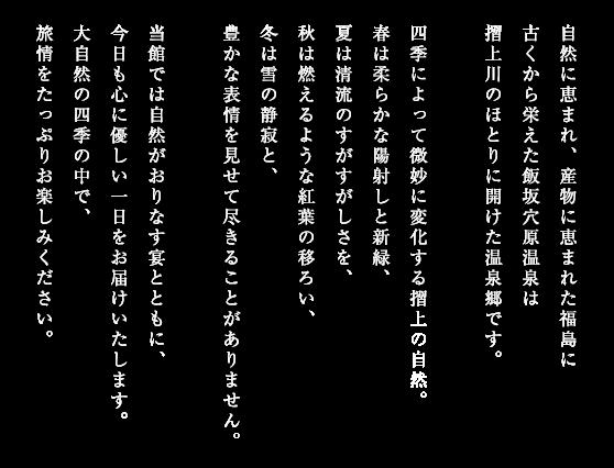 自然に恵まれ、産物に恵まれた福島に古くから栄えた飯坂穴原温泉は摺上川のほとりに開けた温泉郷です。
