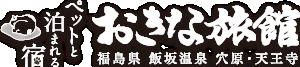 穴原温泉天王寺 能と謡の宿 おきな旅館